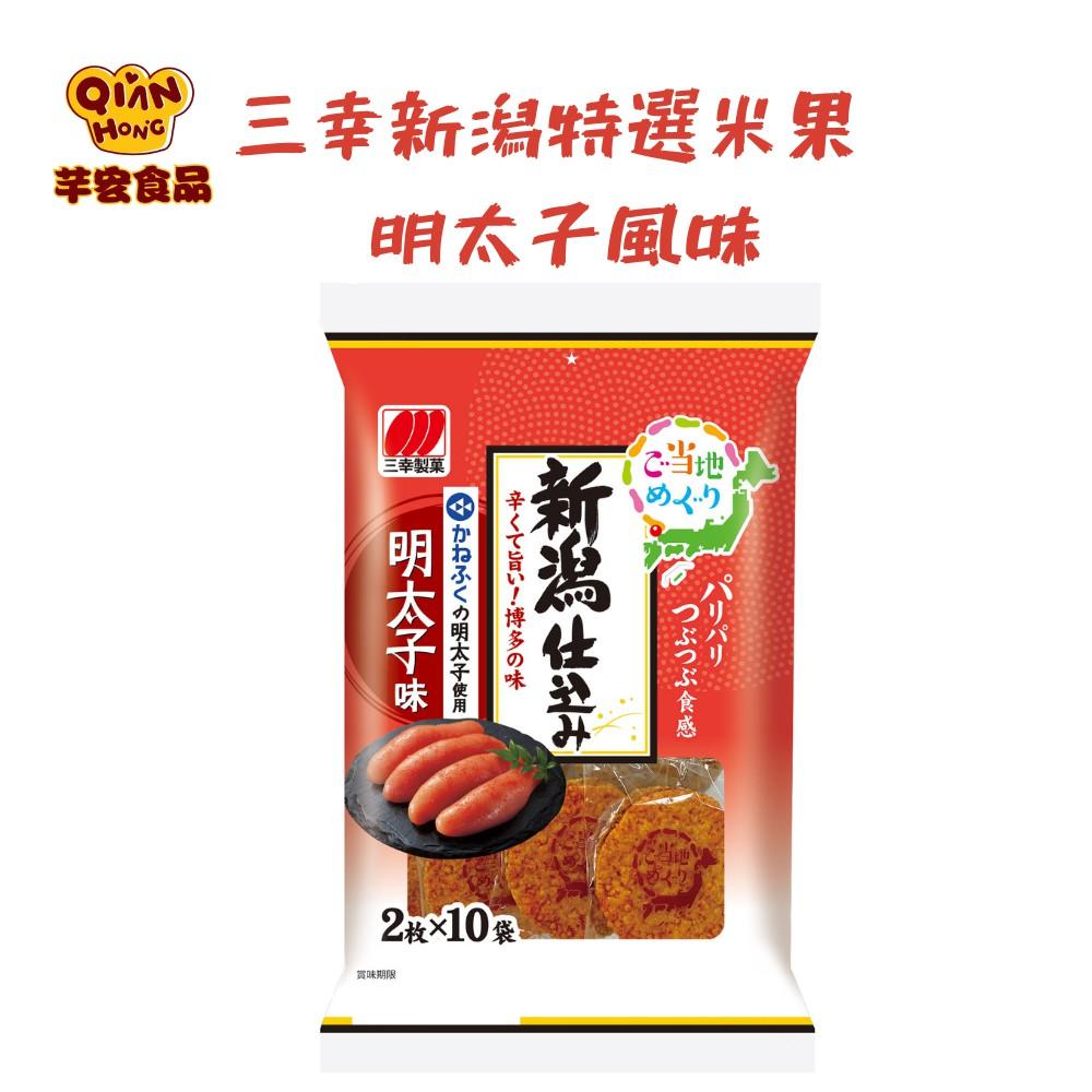 三幸 新潟特選米果 明太子風味86g 米果 仙貝 米果 明太子 進口零食【芊宏食品】正版公司貨