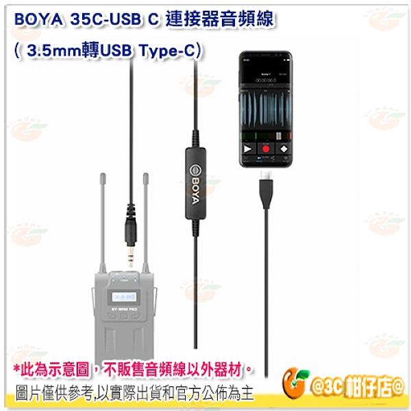 BOYA 35C-USB C 連接器音頻線 3.5mm轉USB Type-C 音源線 轉接線 Android 安卓用