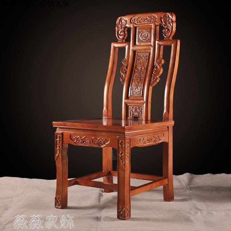 【壹號人家】實木象頭餐椅明清靠背椅中式仿古餐臺椅酒店椅古典椅橡木工廠直銷