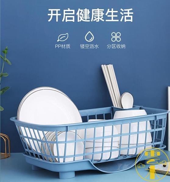 餐具收納盒廚房置物架碗碟筷勺收納架濾水籃塑料【雲木雜貨】