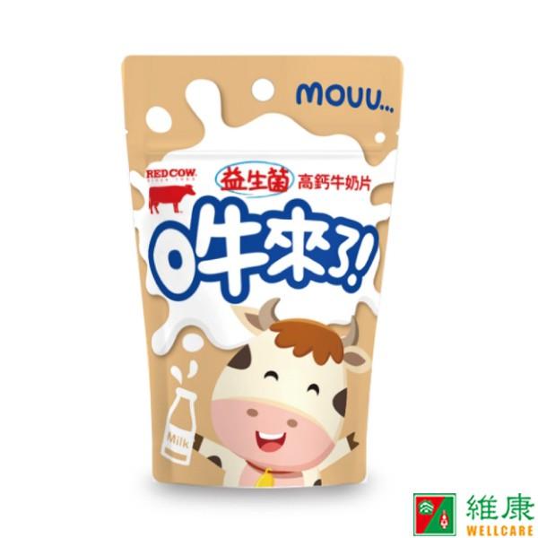紅牛愛基 益生菌高鈣牛奶片 50g/包 維康