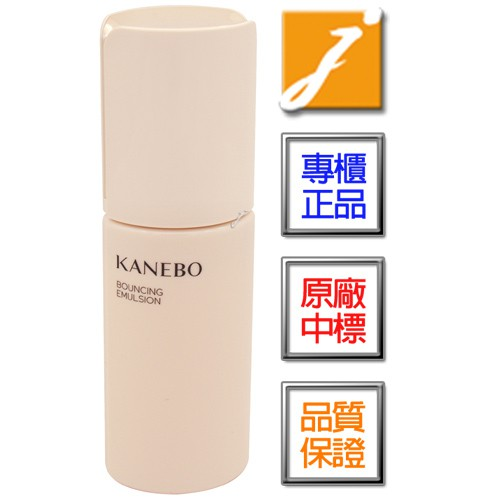 《jmakeBeauty》Kanebo佳麗寶 水嫩彈力爽膚乳/潤膚乳(100ml)台灣專櫃來源