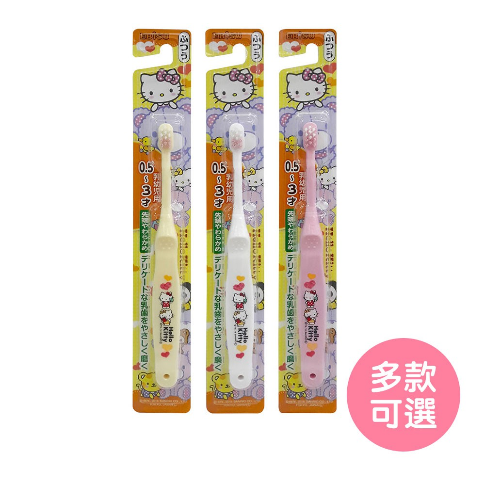 【日本EBISU】嬰幼兒/兒童牙刷-單支 兒童牙刷 刷牙 預防蛀牙(LAVIDA官方直營)