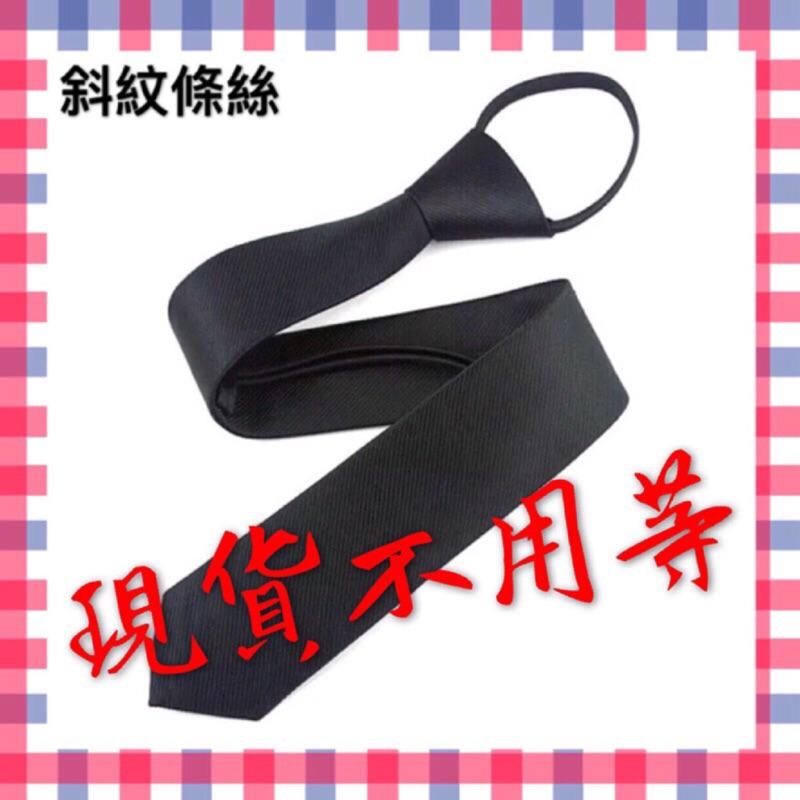 ⚜️黑色領帶 (現貨)拉鏈款 韓版 5cm寬 型男必備