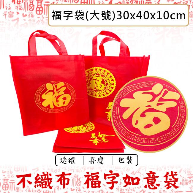不織布 手提袋 如意袋 (福字袋大號) 有底有側邊 購物袋 禮贈品 禮物袋 禮品袋 不織布袋