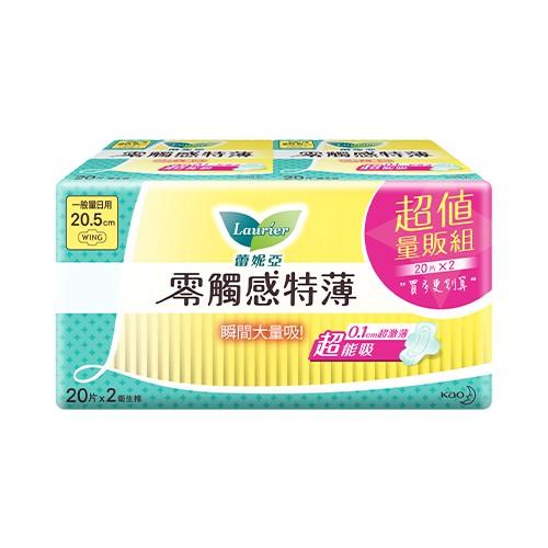蕾妮亞零觸感特薄衛生棉20片*2日20.5cm【寶雅】