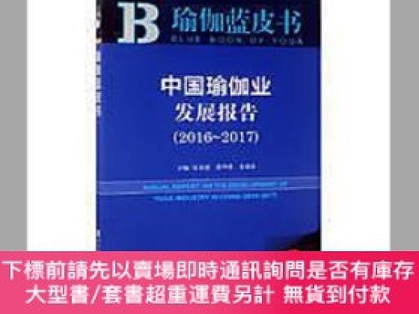 簡體書-十日到貨 R3YY【中國瑜伽業發展報告 )】 9787520103152 社會科學文獻出版社 作者:作