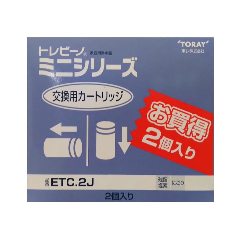 日本東麗 TORAY淨水器濾心 ETC.2J (2入) (日本原裝進口)