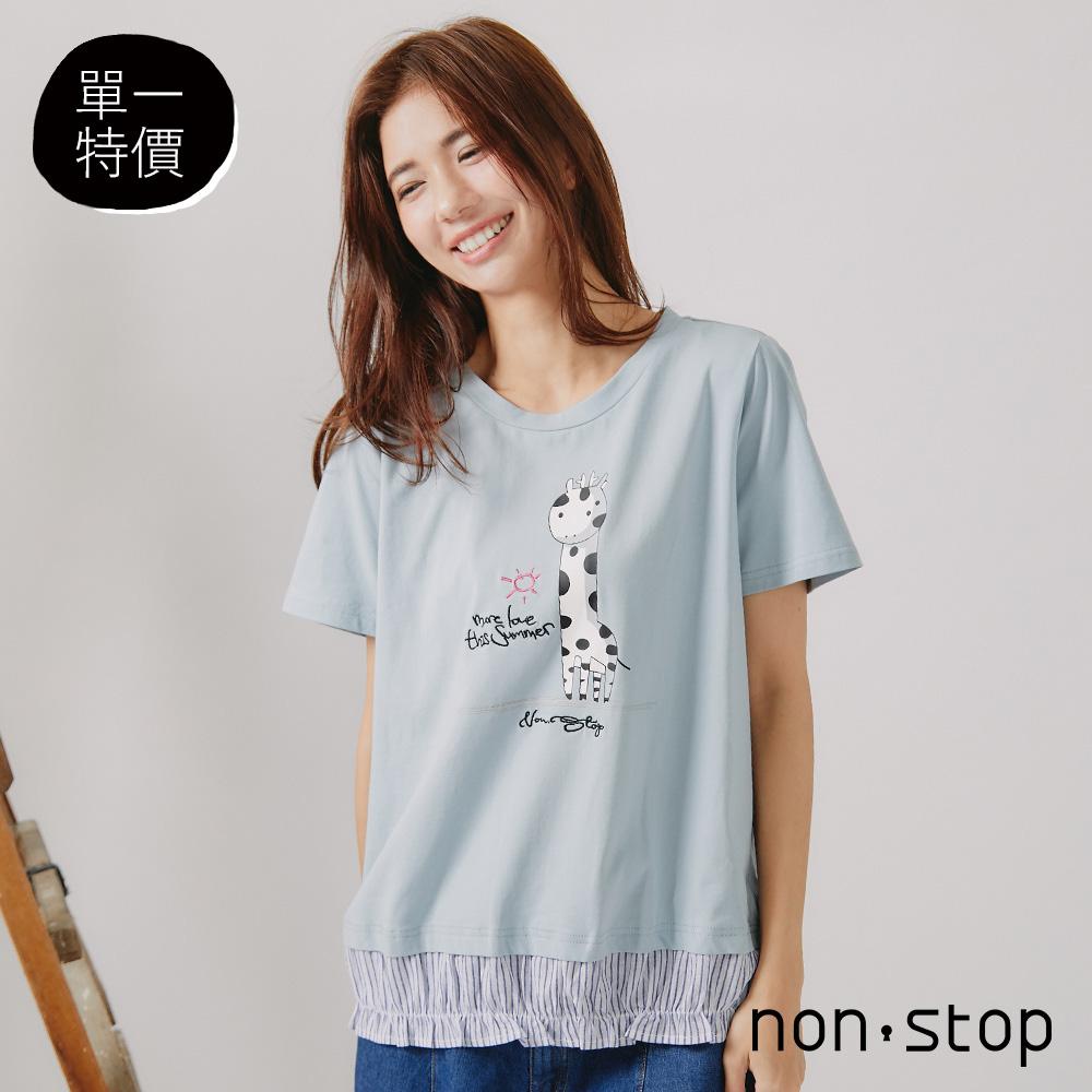 non-stop 趣味長頸鹿條紋剪接T恤-2色