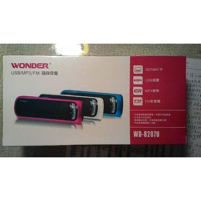 Wonder旺德USB/MP3/FM 隨身音響(WD-8207U)