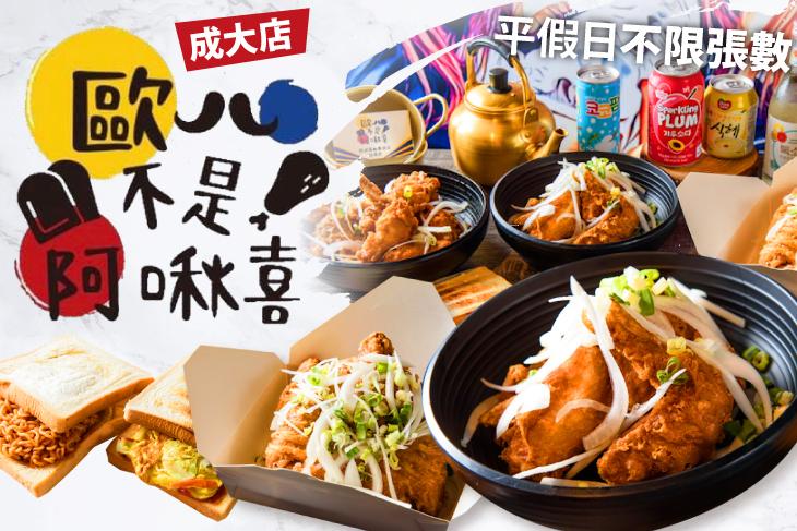 【台南】歐八不是阿啾喜(成大店) #GOMAJI吃喝玩樂券#電子票券#美食餐飲