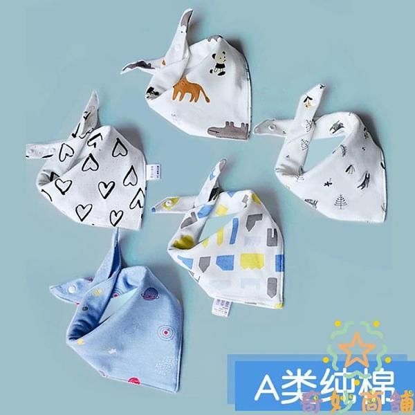 5條|嬰兒兒童純棉圍嘴防水防吐奶寶寶三角巾純棉口水巾【奇妙商鋪】