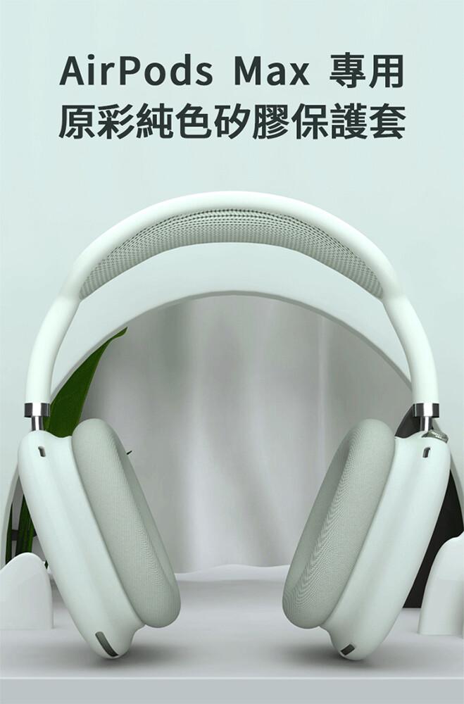 airpods max 專用 原彩純色矽膠耳機保護套/嚴選矽膠 親膚手感/真機開模 完美包覆