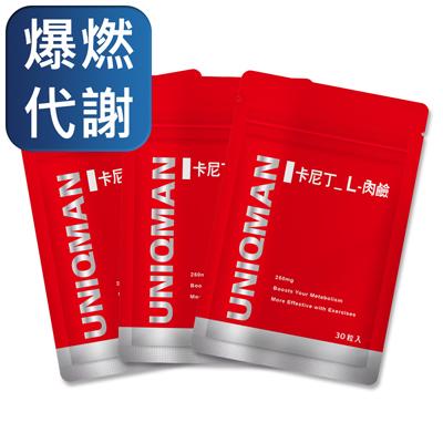 UNIQMAN 卡尼丁_L-肉鹼 素食膠囊 (30粒/袋)3袋組【燃力引爆 飆速代謝】