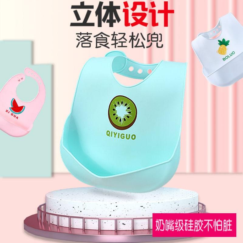 新款上新新款寶寶吃飯圍兜防水圍嘴兒童硅膠食飯兜免洗嬰兒水果圖案口水巾