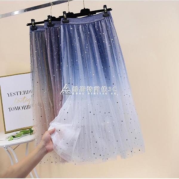 2021新款漸變色半身裙中長款拼色亮閃閃星空超火網紗裙仙女蓬蓬裙 快速出貨