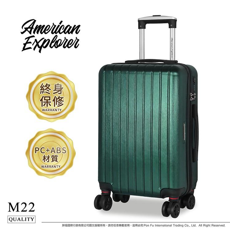 American Explorer 美國探險家 M22 質感拉絲 行李箱 20吋 登機箱 輕量 雙排靜音輪 霧面 防刮