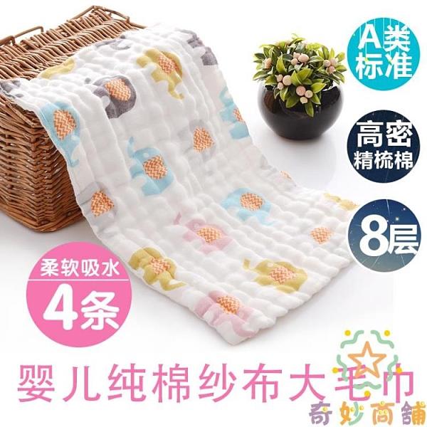 8層新生兒口水巾純棉洗澡兒童洗臉巾嬰兒紗布毛巾【奇妙商鋪】