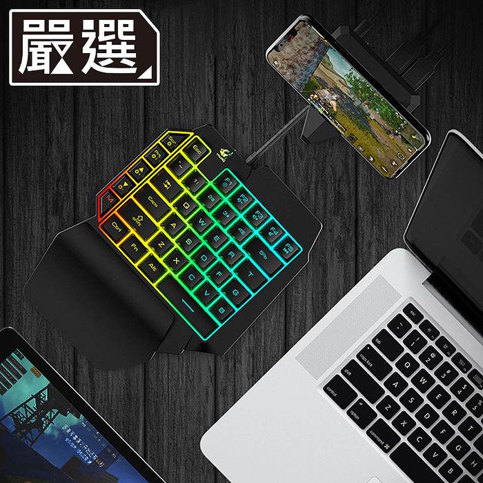 嚴選 七彩炫光電競遊戲繪圖專用輔助單手鍵盤