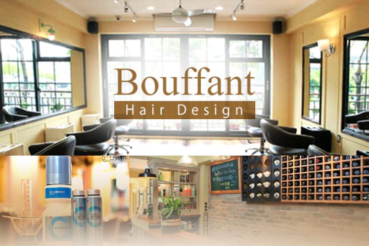 【多分店】Bouffant hair Design #GOMAJI吃喝玩樂券#電子票券#美髮