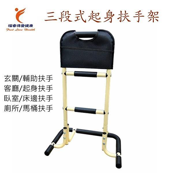 【南紡購物中心】三段式起身扶手架|床邊扶手|馬桶扶手