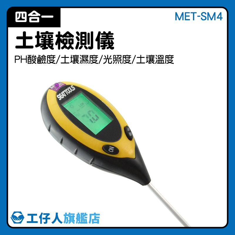 『工仔人』四合一土壤檢測 MET-SM4 PH酸鹼值測試儀 土壤含水量 土壤pH值 水分測試儀器 測量土壤溫度