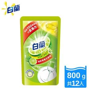 白蘭 動力配方洗碗精補充包800gx12包 (檸檬)(箱購)