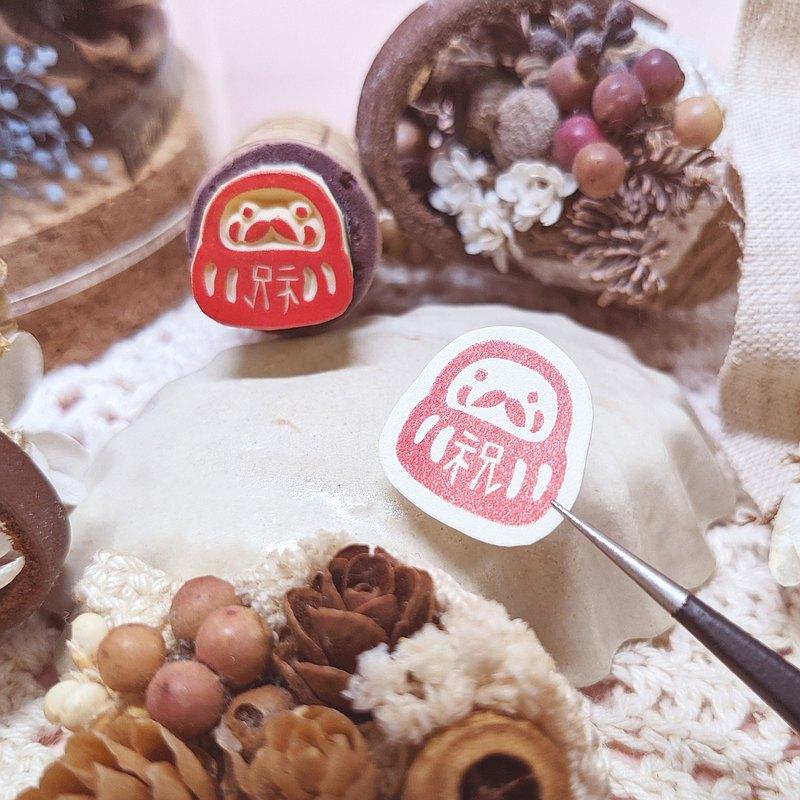 小福神軟木塞系列 - 祝 手刻印章 橡皮章