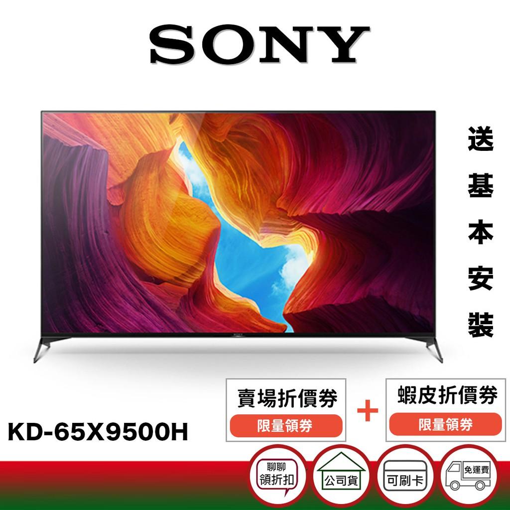 SONY KD-65X9500H 65吋 4K 聯網 電視 日本製【限時限量領券加碼89折起】