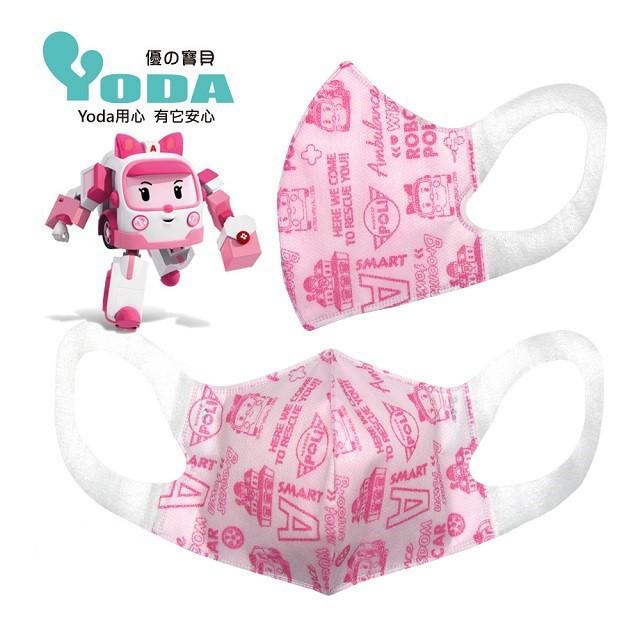 YoDa 波力3D立體防塵兒童口罩100入(50入*2盒) - AMBER (超取限制最多9盒 )