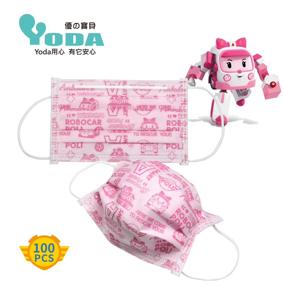 YoDa 波力平面防塵兒童口罩100入(50入*2盒) - AMBER