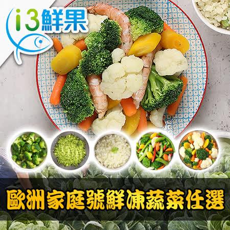 【愛上鮮果】歐洲進口家庭號鮮凍蔬菜任選12包組(1KG/包)