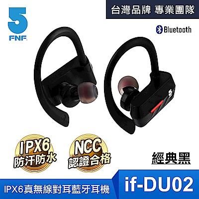 【ifive】IPX6真無線對耳藍牙耳機(經典黑)