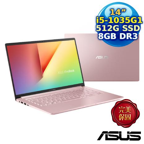 【驚喜價】ASUS VivoBook 14 S403JA-0072C1035G1  (i5-1035G1/8G/512G M.2 SSD/14.0吋FHD/Win10)玫