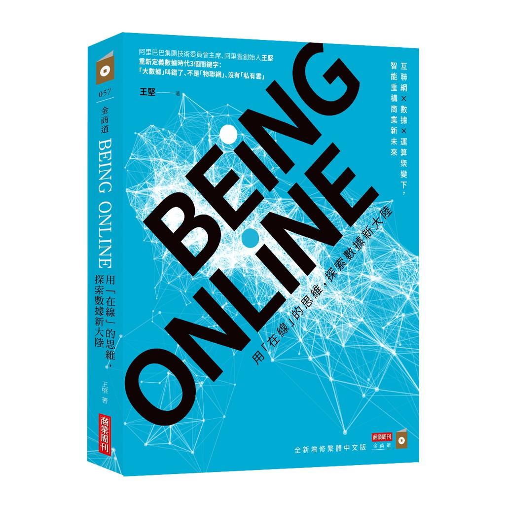 BEING ON LINE:用「在線」的思維,探索數據新大陸