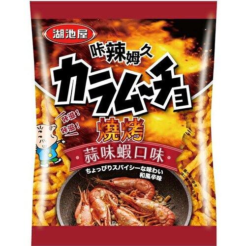 咔辣姆久酥咔玉米脆棒-蒜味蝦65g【愛買】