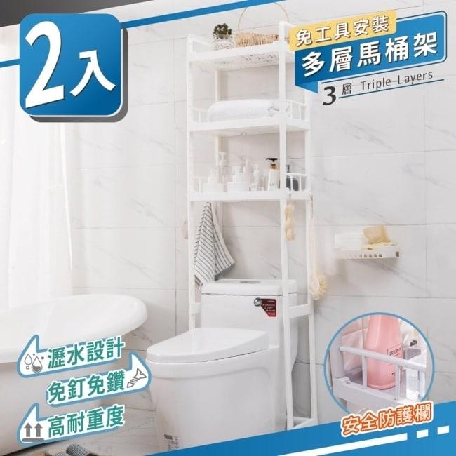 【家適帝】免工具堅固耐用多層馬桶架(三層)2入