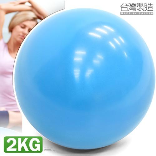 台灣製造 有氧2KG軟式沙球P260-0212呆球不彈跳球.舉重力球重量藥球.瑜珈球韻律球.健身球訓練球.壓力球彈力球