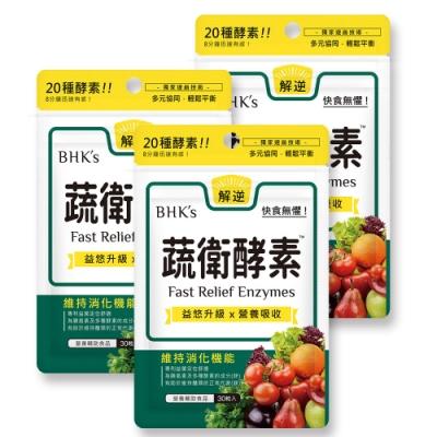 BHK s 蔬衛酵素 速崩錠 (30粒/袋)3袋組