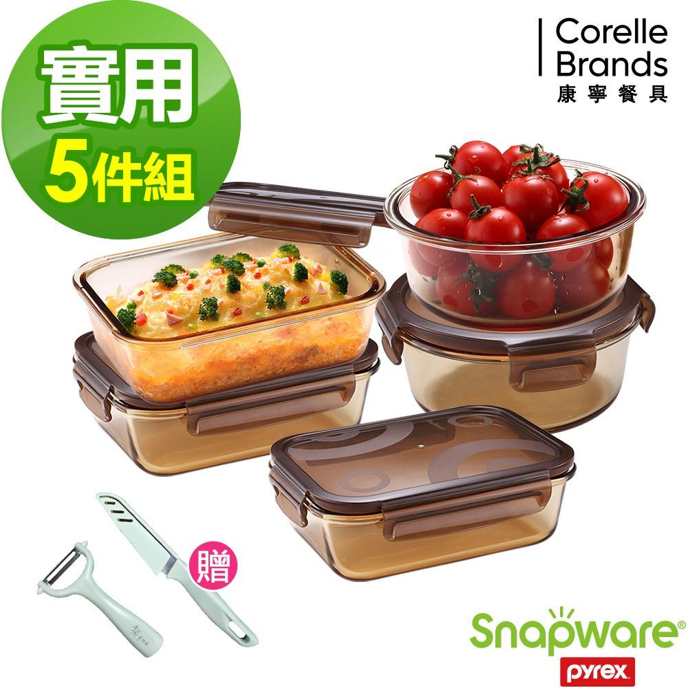 康寧密扣 琥珀色耐熱玻璃保鮮盒 實用5件組 贈 廚房妙用2件組 (萬用刀+U型刨刀)【蝦皮團購】