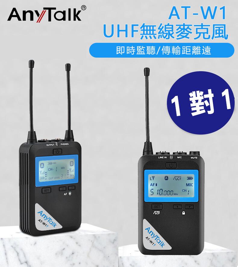 anytalkat-w1 (1對1)uhf無線麥克風 收音 麥克風 分軌 支援混音輸出 w1