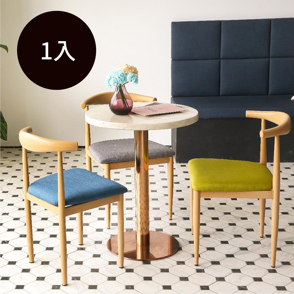 Avery牛角靠背餐椅(三色) 完美主義【F0109】