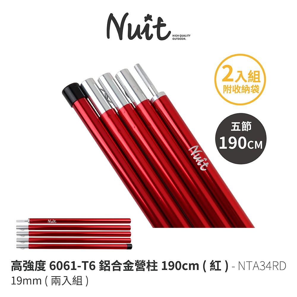努特NUIT NTA34RD 兩入組19mm高強度6061-T6鋁合金營柱190CM 紅 兩入組 套接營柱 門廷柱 前廷