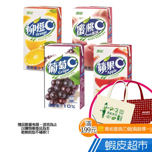 黑松 維他命C綜合果汁飲料300ml 24入 4款可選 蘋果/葡萄/柳橙/蜜桃 蝦皮直送