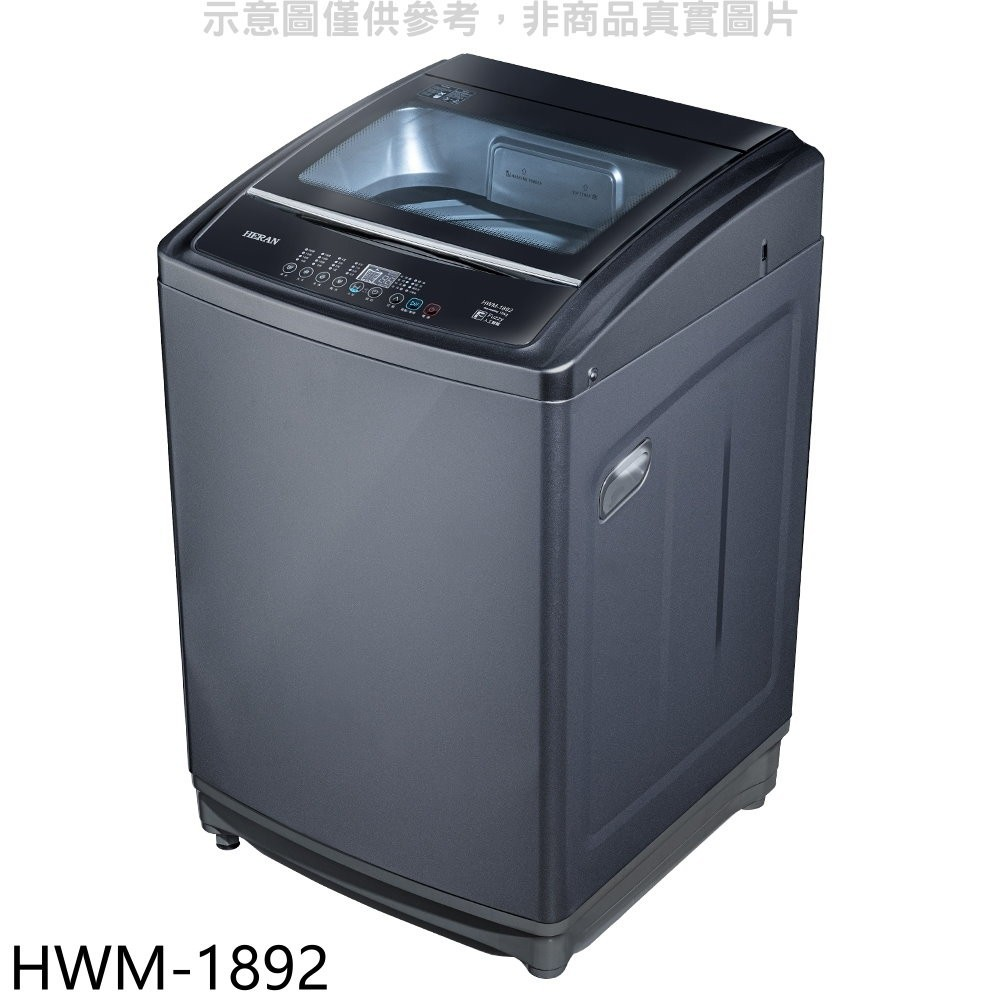 《可議價85折》禾聯【HWM-1892】18公斤變頻洗衣機 分12期0利率