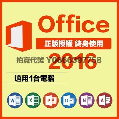 正版 Office 2016/Office2016專業增強版可無限重灌office 2019/office 365