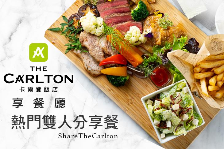 【台中】卡爾登飯店台中館-享餐廳 #GOMAJI吃喝玩樂券#電子票券#美食餐飲