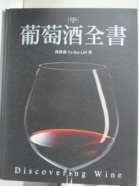 【書寶二手書T8/餐飲_KOV】葡萄酒全書_林裕森