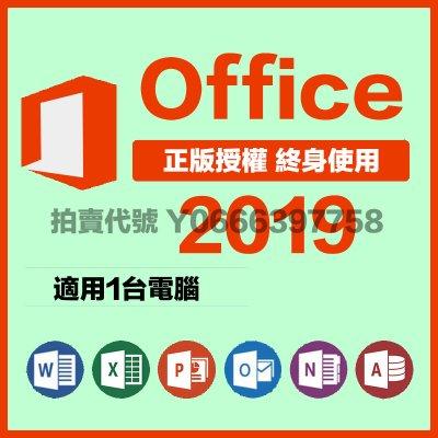正版 Office 2019 / Office2019專業增強版可無限重灌office 2016/office 365