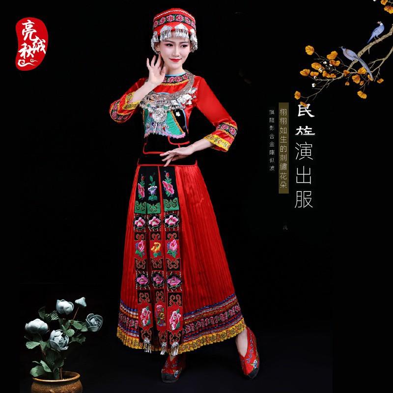 苗族服飾少數民族服裝女彝族演出服壯族土家族衣服黎族瑤族舞蹈服